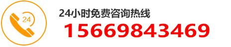 免费咨询热线:15669843469